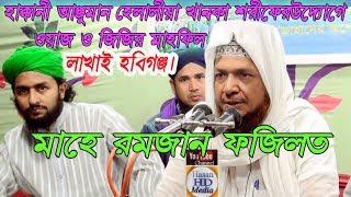 মাহে রমজানের ফজিলত | Maulana  Mosharraf Hossain Hallali Dhaka WAZ And Zikir Video By Hasan HD Meida