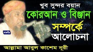 bangla waz mawlana  Abul kashem Nuri Sub Qran O Biggan