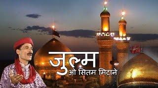 ज़ुल्म ओ सितम मिटाने || Zulm O Sitam Mitane || Best Qawwali 2017 || Chhote Imtiyaz, Noman
