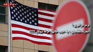 ترمز درگیری با آمریکا ؛ «تجربه نظامیان» یا «جیب خالی»!!!؟