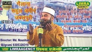 Qari Ruhul Ameen Part 2, 25 April 2018 Mohanlal Ganj LKO HD India