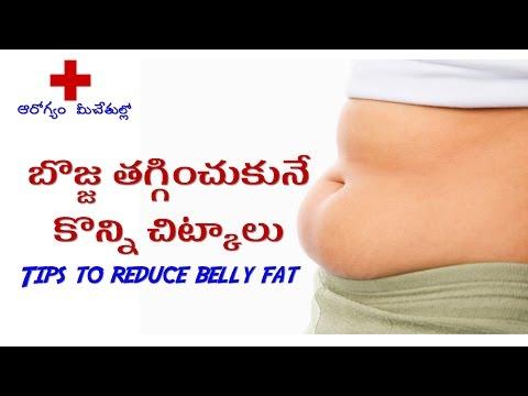 బొజ్జ (పొట్ట ) తగ్గించుకునే కొన్ని చిట్కాలు || Reduce Belly Fat Naturally || Health Tips in Telugu