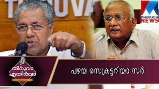 Pinarayi Vijayan fired Chief Secretary | Manorama News