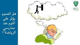 هل يتأثر النوم لدى الرياضي أثناء صيامه ؟