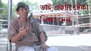 Bangla Natok Funny Clips