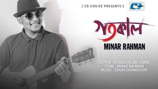 Gotokal | Minar Rahman | Lyrcial Video | Bangla New Song 2017 | Full HD