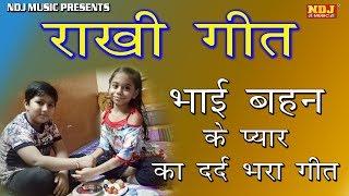 रक्षाबन्धन स्पेशल # Rakshabandhan Song # भाई बहन के प्यार का दर्द भरा गीत # Bhai Bahan Ke Pyar 2017