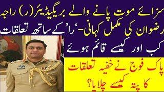Brigadier Raja Rizwan Full Story | Qamar Javed Bajwa Developments about Brigadier Raja Rizwan