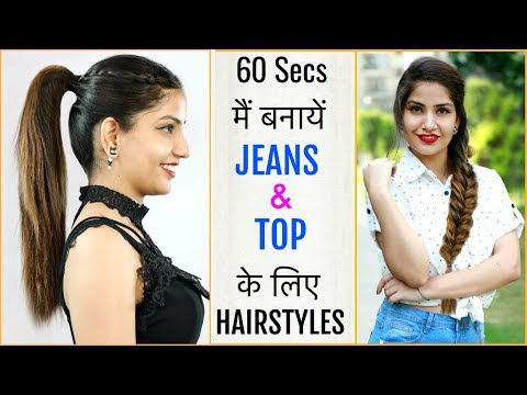 Xxx Mp4 JeansTop Hairstyles 5 Easy Everyday Hair Styles For Beginners Anaysa 3gp Sex