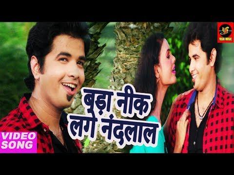 Xxx Mp4 Daroga Babuni New Movie बड़ा नीक लगे नंदलाल 2018 के सुपरहिट गाना Bhojpuri Hit Song 2018 3gp Sex