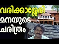 Download Video Download History behind famous malayalam movie location