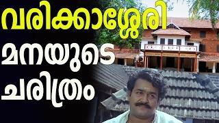 History behind famous malayalam movie location