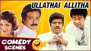 Ullathai Allitha Comedy Scenes   Senthil Goundamani Comedy Collection   Karthik   Sundar C