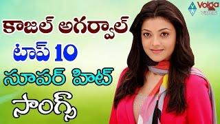 Kajal Aggarwal Top 10 Super Hit Songs ( కాజల్ అగర్వాల్ టాప్ 10 సూపర్ హిట్ సాంగ్స్ ) || Telugu Songs