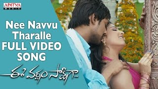 Nee Navvu Tharalle Full Video Song    Ee Varsham Sakshigaa Video Songs    Varun Sandesh, Haripriya