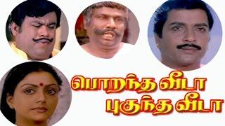 Tamil Full Comedy Movie | Porantha Veeda Puguntha Veeda | Sivakumar, Banupriya,Gowndamani, Senthil