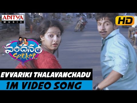 Xxx Mp4 Evvariki Thalavanchadu 1Min Video Song Vandanam Movie Video Songs Deepak Taroj Malavika Menon 3gp Sex