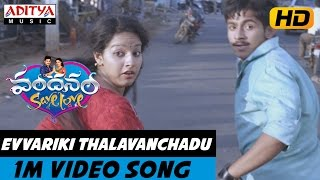 Evvariki Thalavanchadu 1Min video song || Vandanam Movie Video Songs || Deepak Taroj, Malavika Menon