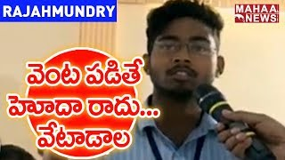 Special Status Will Never Come With Request...It Will Come Only By Hunting | Mahaa News