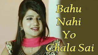 Bahu Nahi Yo Chala Sai || New Haryanvi Song || हरयाणवी हिट सांग || Mohit Sharma, Ruchika Jangir