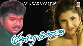 Minsara Kanna Full Movie Vijay Ramba மின்சாரக்கண்ணா நகைச்சுவை  படம்