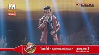 The Voice Cambodia - ថែល ថៃ - ជម្ញឺខ្វះអ្នកថែរស់បានយូរប៉ុណ្ណា - Live Show 12 June 2016
