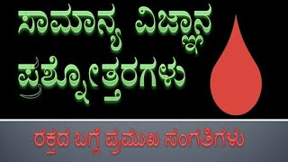GK Science in kannada Important Facts about Blood/ ಸಾಮಾನ್ಯ ವಿಜ್ಞಾನ/ರಕ್ತಕ್ಕೆ ಸಂಬಂಧಿಸಿದ ವಿಷಯಗಳು