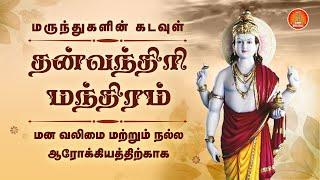 Dhanvantri Maha Mantra Japam   Om Namo Bhagavate Vasudevaya Dhanvantari   Mantras For Healing