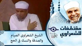 الشيخ الشعراوي |  الصيام والصدقة والنسك فى الحج