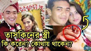 তাসকিন আহমেদ এর স্ত্রী! কি করেন? কোথায় থাকেন? | Taskin Ahmed Wife Sayeda Rabeya Naima
