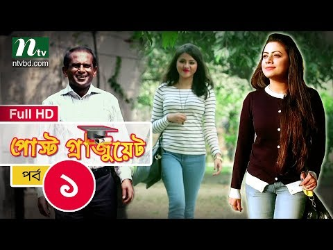 Bangla Natok Post Graduate (পোস্ট গ্রাজুয়েট) | Episode 01 | Directed by Mostafa Kamal Raz