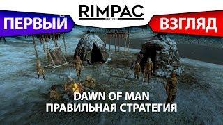 DAWN OF MAN _ Рассвет человека [градостроительная стратегия 2019 о первобытном обществе]