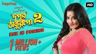Jhuma Boudi   Dupur Thakurpo   Season 2   Releasing 26th May   Hoichoi Originals