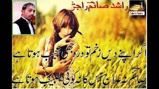 Romantic Song Of Farhana Maqsood & Sarmad  Addting & Coposing By :      Rashid Saim rajar