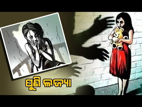 Xxx Mp4 Minor Girl Allegedly Gang Raped In Angul MBCTv 3gp Sex