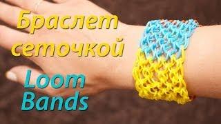 Широкий браслет Rainbow Loom Bands сеточкой! (Чешуя дракона) Урок 2 / Loom Bands Bracelet. Lesson 2