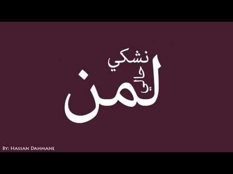 Lyrics Lemen Nachki كلمات لمن نشكي حالي