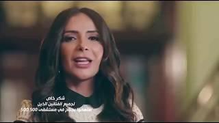اغنية شيرين عبد الوهاب لصالح مستشفى 500 500 - اعلان احمد زكى ويسرا و منى زكى و احمد حلمى