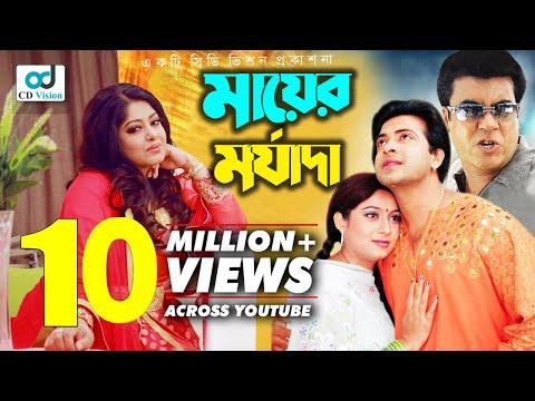Xxx Mp4 Mayer Morzada মায়ের মর্যাদা Manna Shakib Khan Shabnur Moushumi Bangla Movie 3gp Sex