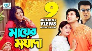 Mayer Morzada | Manna | Shakib Khan | Shabnur | Moushumi | New Bangla Movie 2017