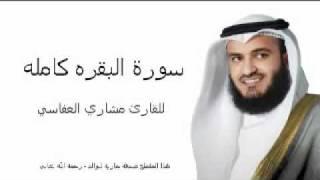 سورة البقره كامله بصوت القارئ مشاري بن راشد العفاسي