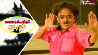 Samaniyarin Kural (04/02/2017) | Puthiya Thalaimurai TV