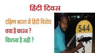 Hindi Diwas: Protest of Hindi in South India