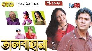 Talbahana Episode (16 - 20) | Dharabahik Natok | Chanchal Chowdhury, Shoshi, Amirul | CD Vision