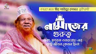 Hazrat Moulana Mir HABIBUR Rahman Juktibadi - Namazer Gurutto Ebong Hazrat Umar (ra) Er Rastro Jibon