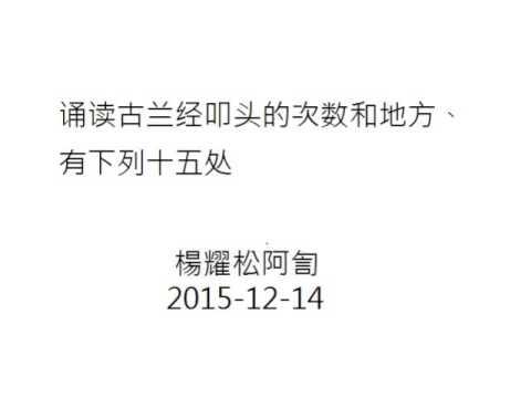 2015/12/14 楊耀松阿訇