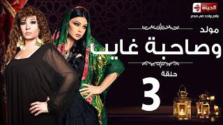 مسلسل مولد وصاحبه غايب HD - الحلقة الثالثة - Mouled w sa7bo 3