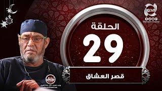 مسلسل قصر العشاق - 29 الحلقة التاسعة والعشرون | Episode 29 - kasr 3oshaq