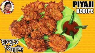 Piyaji Recipe - How To Make Bengali Style Onion Pakoda