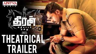 Theeran Adhigaaram Ondru Theatrical Trailer | Theeran Adhigaaram Ondru | Karthi,RakulPreet | Ghibran